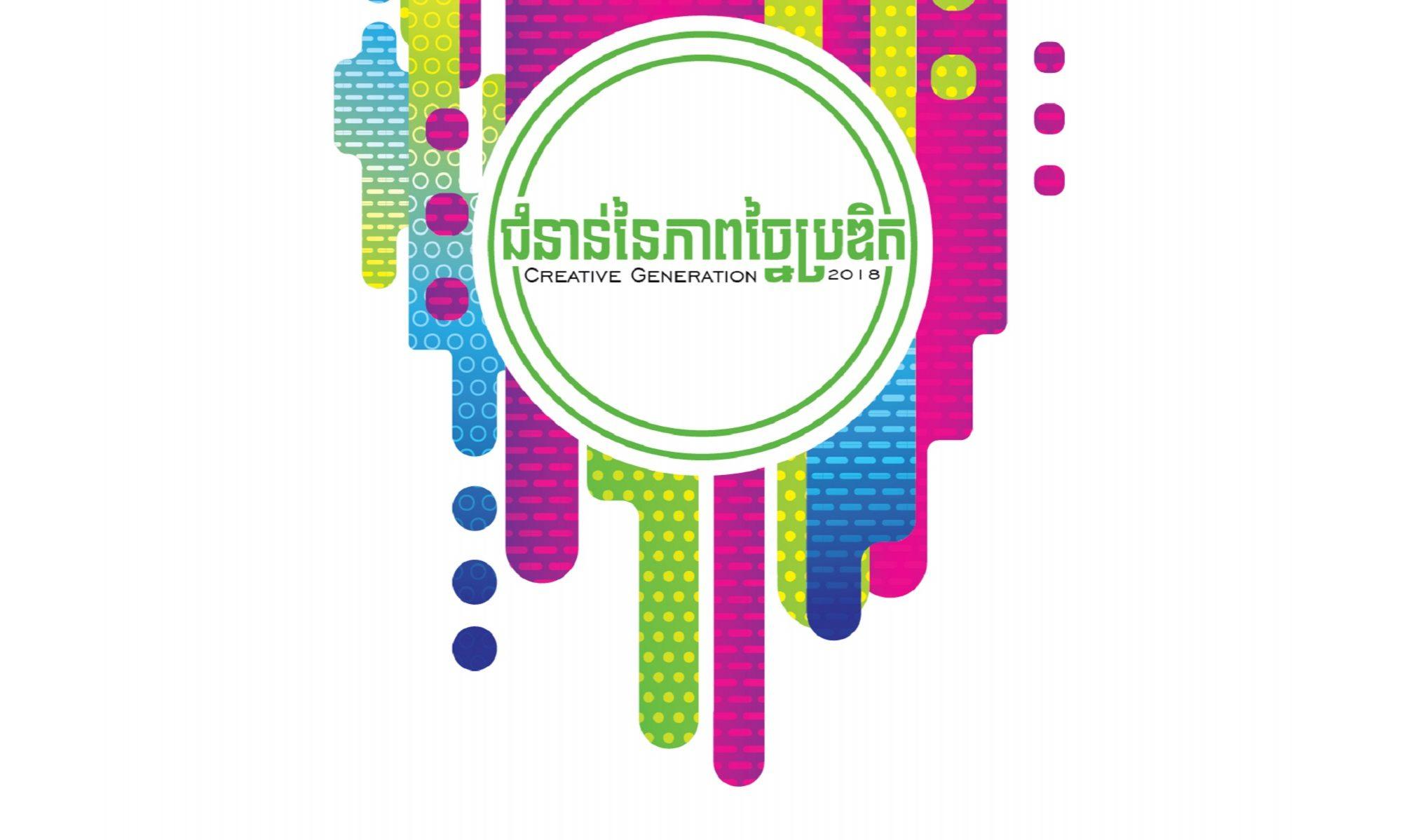 Creative Generation: Cambodia